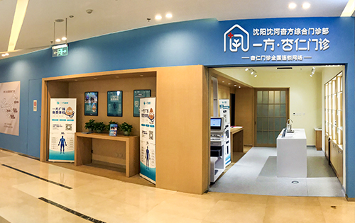 Jointly Built by Yi Fang Group and Tencent Trusted Doctors,  Yi Fang Trusted Clinic to Open on December 8th
