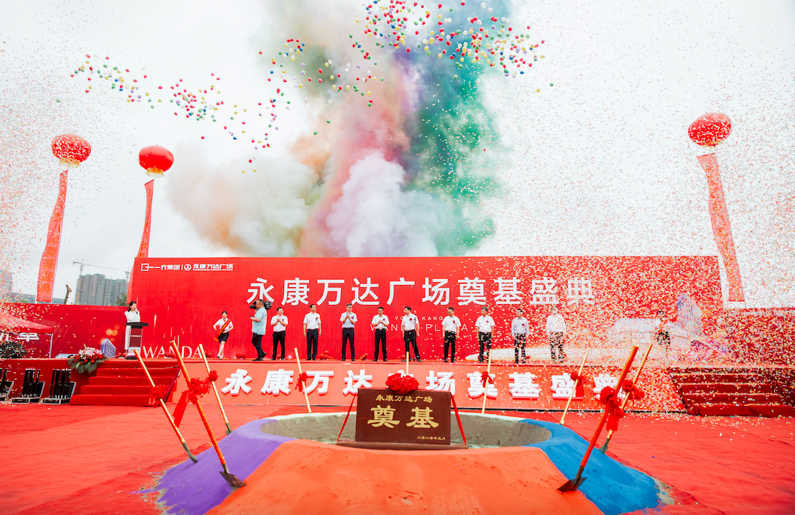 Yongkang Wanda Plaza Cornerstone Laying Ceremony Launched in Grandeur and Spectacle